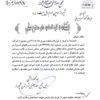 بخشنامه ها-بخشنامه مجمع در خصوص انعقاد قرارداد همکاری با سایت لیمو
