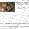 اخبار-خاتم، هنر اصیل شیراز