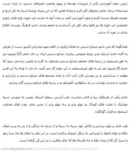 اخبار-صنایع دستی