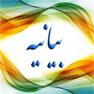 اخبار-بيانيه اصناف و بازاريان شيراز به مناسبت راهپيمائي 22 بهمن