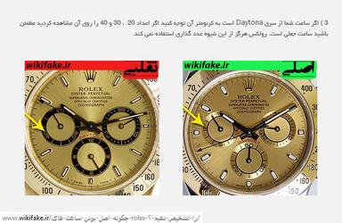 اخبار-تشخیص ساعت های اصل و تقلبی